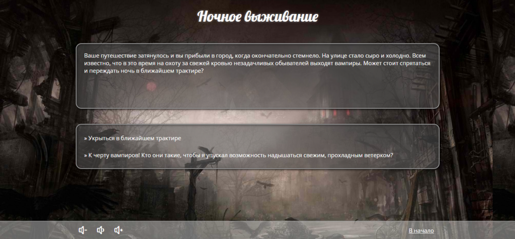 Скриншот из игры Ночное Выживание