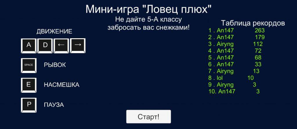 Функционал стартового экрана набросан