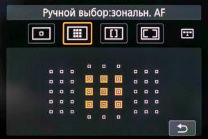 Меню режимов автофокуса Canon 800D